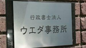 行政書士法人ウエダ事務所の表札