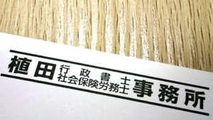 植田行政書士事務所の名刺