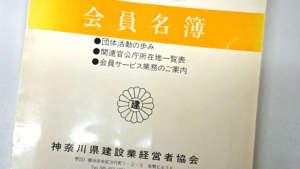 神奈川県建設業経営者協会の名簿