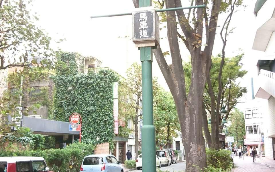 関内/馬車道